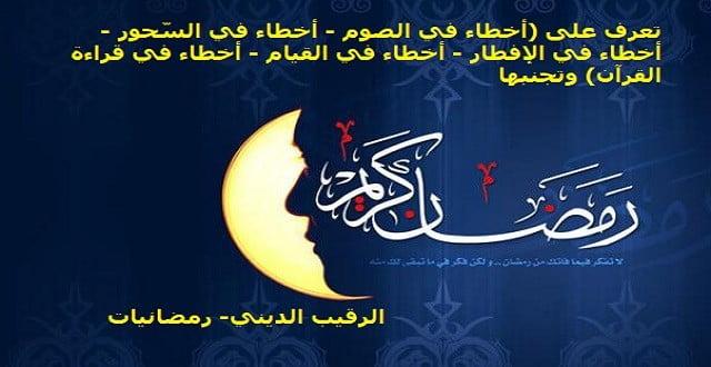أخطاء رمضان في ( الصوم – السحور- الافطار- القيام – قراءة القرآن ) تعرف عليها وتجنبها