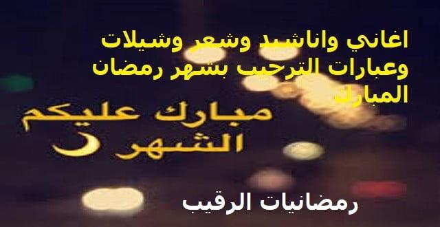 اغاني واناشيد وشيلات وعبارات وشعر الترحيب بشهر رمضان المبارك   افرح بقدوم رمضان
