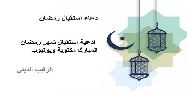 دعاء استقبال رمضان | ادعية استقبال شهر رمضان المبارك مكتوبة ويوتيوب| ادعية الافطار والتراويح والسحور
