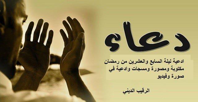ادعية ليلة السابع والعشرين من رمضان مكتوبة ومصورة ومسجات وادعية في صورة وفيديو | دعاء ليلة القدر