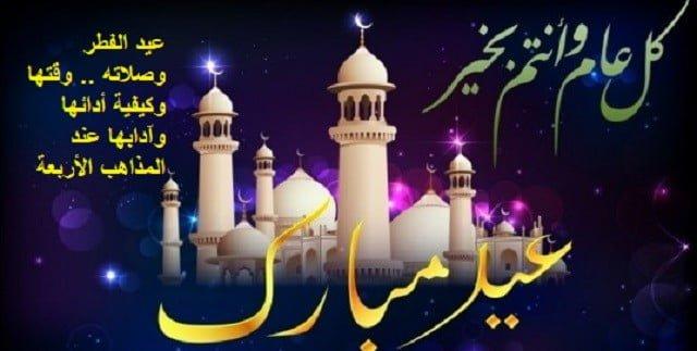 عيد الفطر وصلاته .. وقتها وكيفية أدائها وآدابها عند المذاهب الأربعة