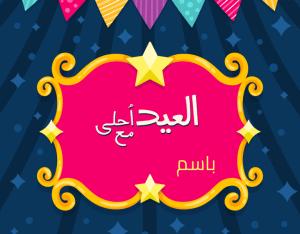 عيد الاضحى ب