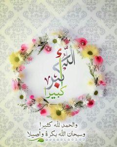 عيد الاضحى34