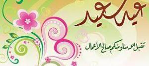 عيد الاضحى4