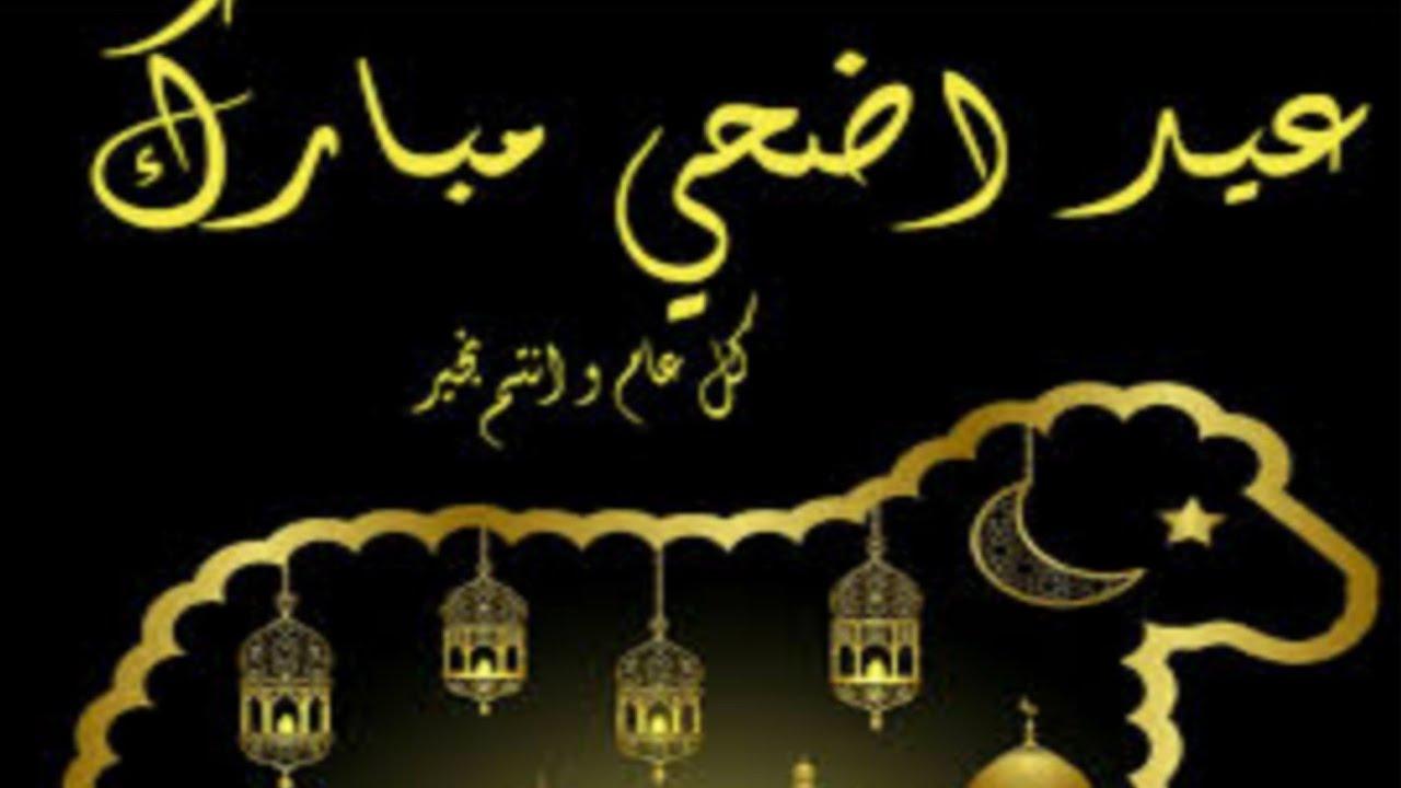 رسائل التهنئة بالعيد رسمية اسلامية دينية جديدة 2020 | عيد الاضحى المبارك كل عام وانتم بخير | صور لعيد الاضحى مكتوب عليها 2020 | صور للتهنئة بالعيد الاضحى 2020