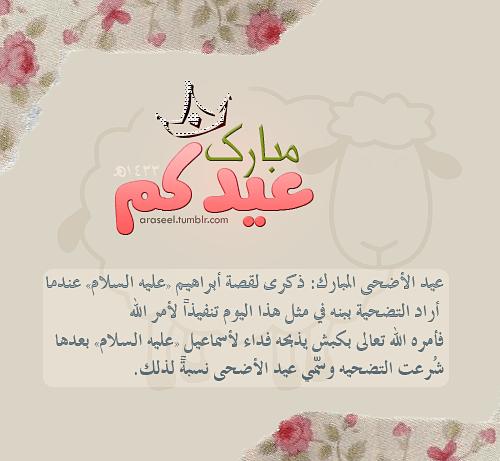 تهان عيد الاضحى المبارك كل عام وانتم بخير | صور التهاني والتبريكات بمناسبة عيد الاضحى المبارك 2019 نصية وصورية جديدة