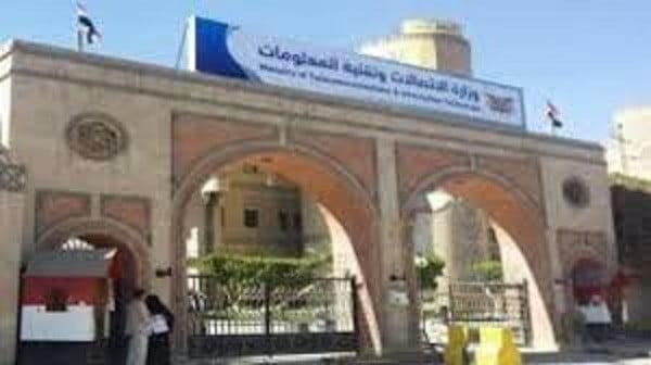 انقطاع الإنترنت في اليمن سيستمر لأسابيع بسبب صعوبة الاصلاح ومؤسسة الاتصالات دفعت مبلغ 30 مليون دولار رسوم اشتراك في كابل جديد ودول في التحالف تعرقل