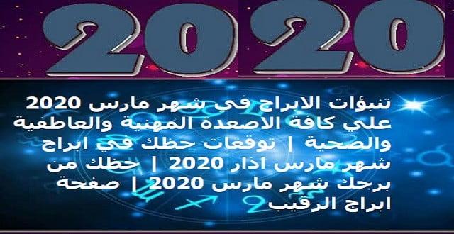 تنبؤات الابراج في شهر مارس 2020 علي كافة الاصعدة المهنية والعاطفية والصحية | توقعات حظك في ابراج شهر مارس اذار 2020 | حظك من برجك شهر مارس 2020 | صفحة ابراج الرقيب