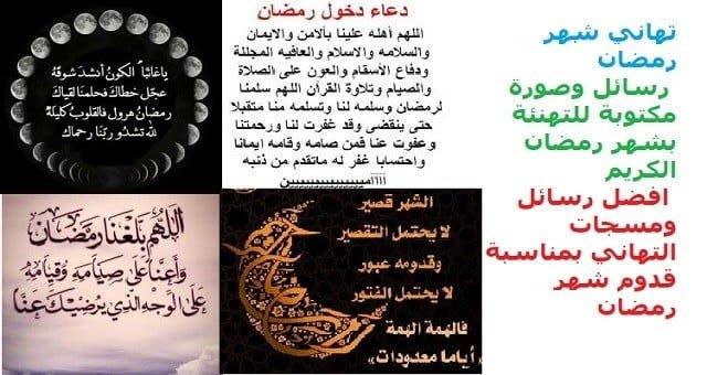 تهاني شهر رمضان 2021 رسائل وصورة مكتوبة للتهنئة بشهر رمضان الكريم افضل رسائل ومسجات التهاني بمناسبة قدوم شهر رمضان 2021 الرقيب برس