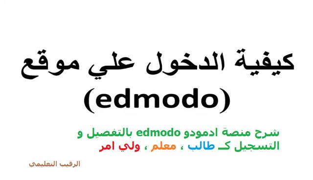 كيفية دخول الى منصة أدمودو التعليمية المصرية 2020 كطالب ومعلم وولي امر وطريقة عمل البحث العلمي و تردد قناة مصر التعليمية التابعة لمنصة أدمودو