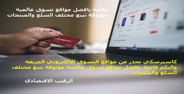 كاسبرسكي تحذر من مواقع التسوق الإلكتروني المزيفة واليكم قائمة بافضل مواقع تسوق عالمية موثوقة تبيع مختلف السلع والمنتجات
