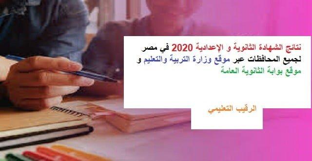 نتائج الشهادة الثانوية و الإعدادية 2020 في مصر لجميع المحافظات عبر موقع وزارة التربية والتعليمو موقع بوابة الثانوية العامة
