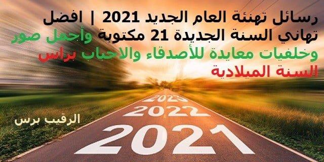 رسائل تهنئة العام الجديد 2021 | افضل تهاني السنة الجديدة 21 مكتوبة وأجمل صور وخلفيات معايدة للأصدقاء والاحباب براس السنة الميلادية