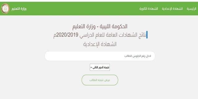 نتائج الشهادة الاعدادية ليبيا 2020   نتيجة الصف الثالث الإعدادي 2020 ليبيا   رابط نتيجة الشهادة الإعدادية 2020 ليبيا برقم الجلوس