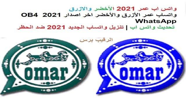 واتس اب عمر 2021 الأخضر والازرق | واتساب عمر الأزرق والأخضر اخر اصدار 2021 OB4 WhatsApp | تحديث واتس اب | تنزيل واتساب الجديد 2021 ضد الحظر