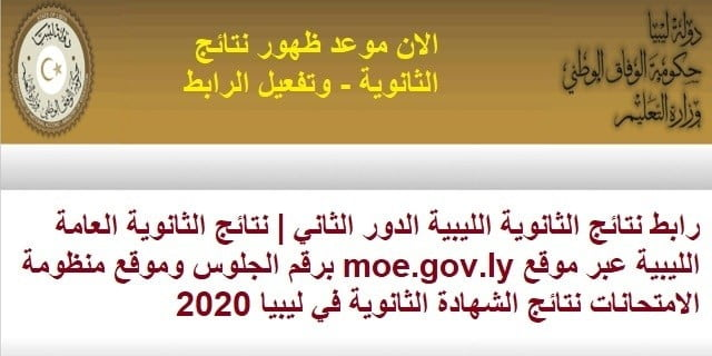 رابط نتائج الثانوية الليبية الدور الثاني 2021 | نتائج الثانوية العامة الليبية عبر موقع moe.gov.ly برقم الجلوس