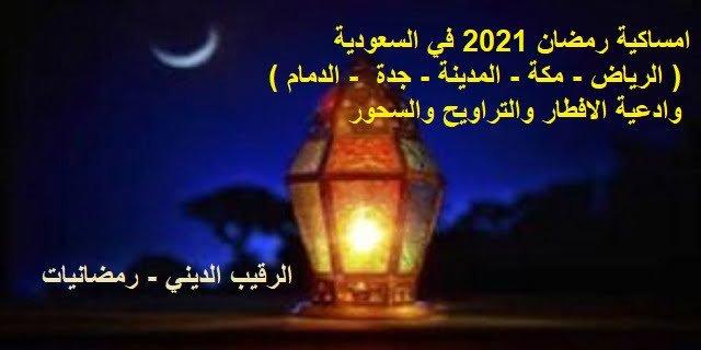 امساكية رمضان 2021 في السعودية ( الرياض – مكة – المدينة – جدة – الدمام ) وادعية الافطار والتراويح والسحور