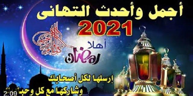 تهاني شهر رمضان الكريم | رسائل تهنئة شهر رمضان | أجمل رسائل تهنئة رمضان للعائلة والحبايب والاصدقاء والاعزاء