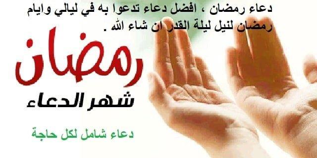 دعاء رمضان  افضل دعاء تدعوا به في ليالي وايام رمضان لنيل ليلة القدر ان شاء الله   دعاء شامل لكل حاجة