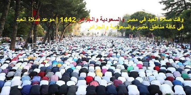 موعد صلاة العيد في مصر والسعودية والجزائر 1442 | موعد صلاة العيد في كافة مناطق مصر والسعودية والجزائر