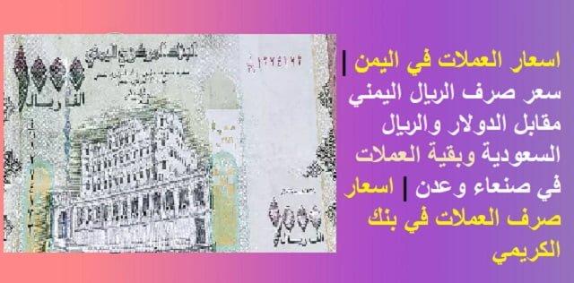 اسعار العملات في اليمن | سعر صرف الريال اليمني مقابل الدولار والريال السعودية وبقية العملات في صنعاء وعدن | اسعار صرف العملات في بنك الكريمي