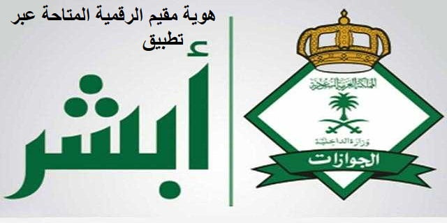 الجوازات السعودية تصدر توضيحا بشأن هوية مقيم الرقمية وفائدتها