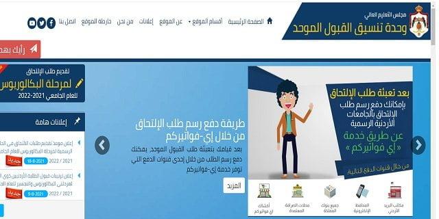رابط وحدة تنسيق القبول الموحد الاردن   طريقة تقديم طلبات الالتحاق بالجامعات الأردنية الرسمية   توجيهات هامة من وحدة التنسيق