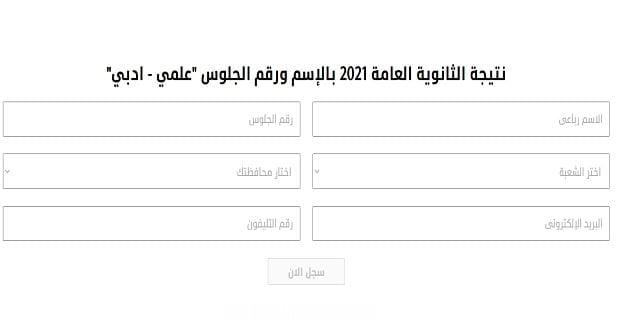 نتيجة الثانوية العامة 2021 بالاسم فقط علمي وادبي عبر موقع الوطن   نتيجة الثانوية العامة 2021 مصر