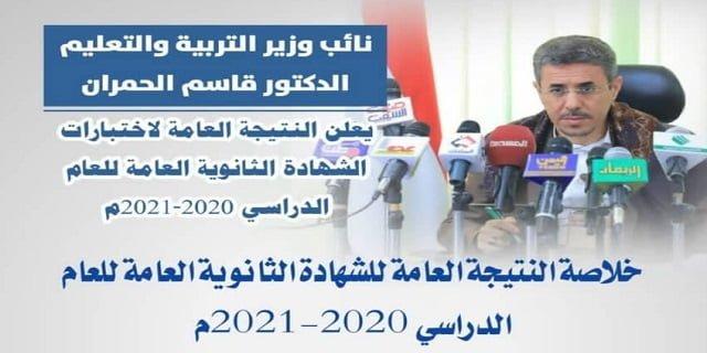 رسميا اعلان نتائج الثانوية العامة صنعاء 2021   نتيجة الثانوية العامة في اليمن 2021 صنعاء نتائج ثالث ثانوي